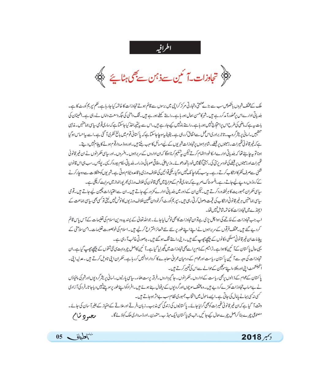 تجاوزات - آئین سے - ذہن سے بھی ہٹائیے - Anti-encroachment operation in Pakistan 2019